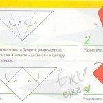 Орігамі з паперу ГРИФ – схема зборки, майстерклас